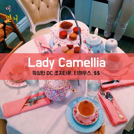 [맛집/워싱턴DC Georgetown/티하우스/$$] Lady Camellia