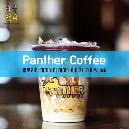 [맛집/플로리다 Miami/커피샾/$$] Panther Coffee