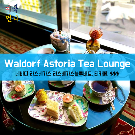 [맛집/네바다 Las Vegas/티카페/$$$] Waldorf Astoria Las Vegas Tea Lounge