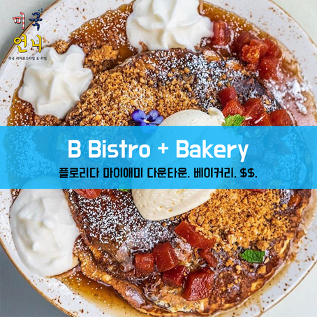 [맛집/플로리다 Miami/아메리칸/$$] B Bistro + Bakery