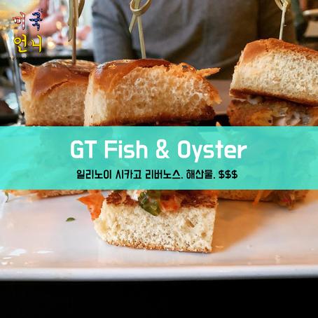 [맛집/일리노이 Chicago/해산물/$$$] GT Fish & Oyster
