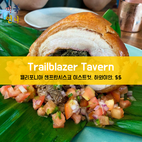 [맛집/캘리포니아 San Francisco/하와이안/$$] Trailblazer Tavern