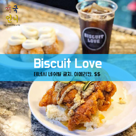 [맛집/테네시 Nashville/아메리칸/$$] Biscuit Love