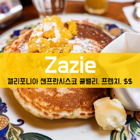 [맛집/캘리포니아 San Francisco/프렌치/$$] Zazie
