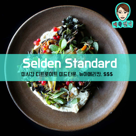 [맛집/미시간 Detroit/뉴아메리칸/$$$] Selden Standard