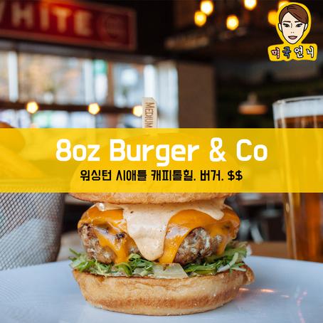 [맛집/워싱턴 Seattle/버거/$$] 8oz Burger & Co