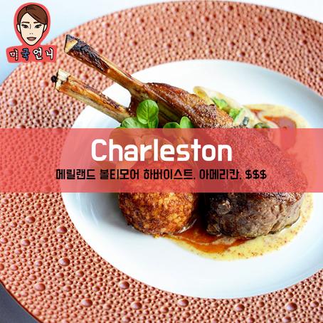 [맛집/메릴랜드 Baltimore/아메리칸/$$$] Charleston Restaurant