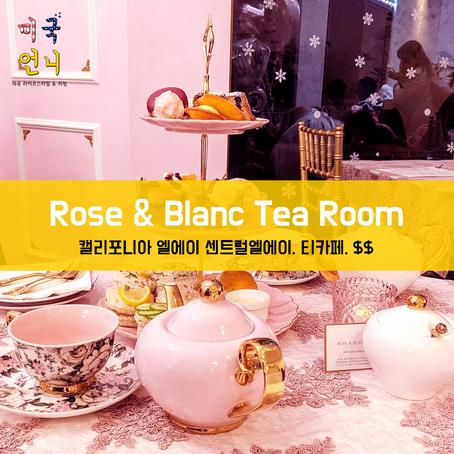 [맛집/캘리포니아 LA/티카페/$$] Rose & Blanc Tea Room