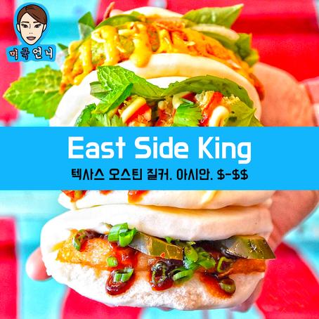 [맛집/텍사스 Austin/아시안/$-$$] East Side King