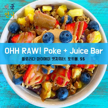 [맛집/플로리다 Miami/레스토랑/$$] OOH RAW! Poke + Juice Bar