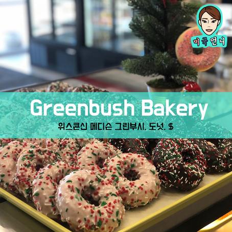 [맛집/위스콘신 Madison/도넛/$] Greenbush Bakery