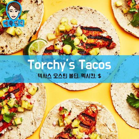 [맛집/텍사스 Austin/멕시칸/$] Torchy's Tacos