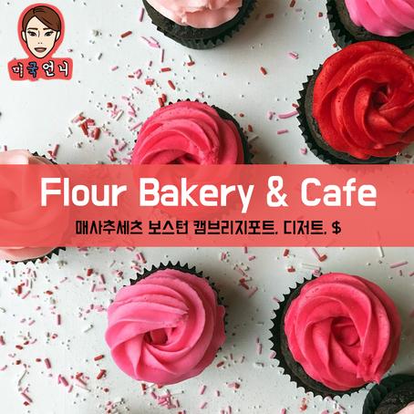 [맛집/매사추세츠 Boston/디저트/$] Flour Bakery & Cafe
