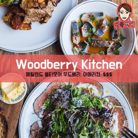 [맛집/메릴랜드 Baltimore/아메리칸/$$$] Woodberry Kitchen