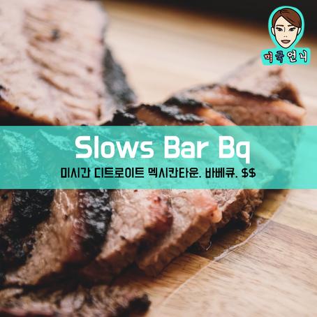 [맛집/미시간 Detroit/바베큐/$$] Slows Bar Bq