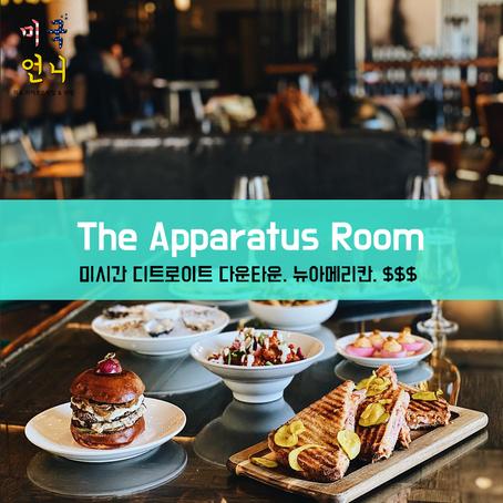 [맛집/미시간 Detroit/뉴아메리칸/$$$] The Apparatus Room