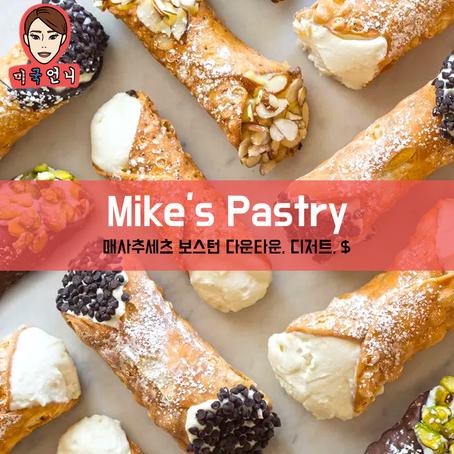 [맛집/매사추세츠 Boston/디저트/$] Mike's Pastry
