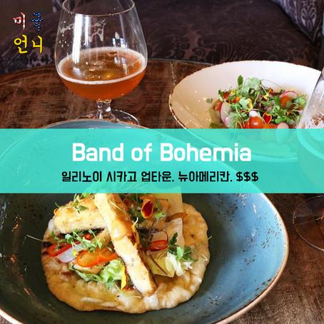 [맛집/일리노이 Chicago/뉴아메리칸/$$$] Band of Bohemia Brewpub