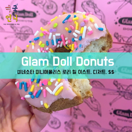 [맛집/미네소타 Minneapolis/디저트/$$] Glam Doll Donuts