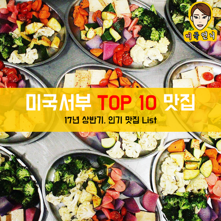 [맛집/미국 서부/레스토랑/$-$$$] 17년 상반기 미국 서부 TOP 10 맛집 List