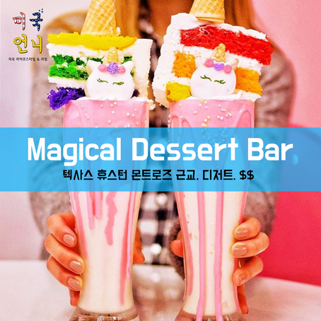 [맛집/텍사스 Houston/디저트/$$] Magical Dessert Bar