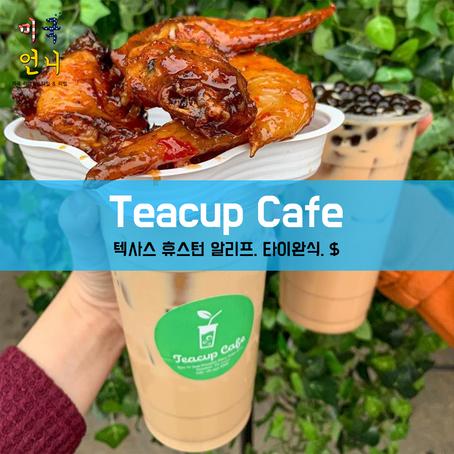 [맛집/텍사스 Houston/타이완식/$] Teacup Cafe