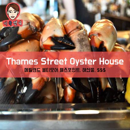 [맛집/메릴랜드 Baltimore/해산물/$$$] Thames Street Oyster House