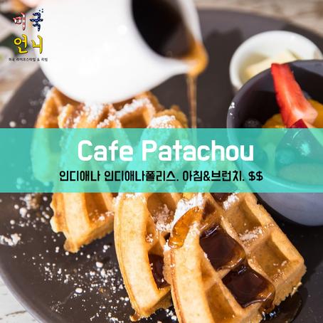 [맛집/인디애나 Indianapolis/아침&브런치/$$] Cafe Patachou