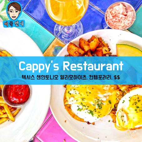 [맛집/텍사스 San Antonio/컨템포러리/$$] Cappy's Restaurant