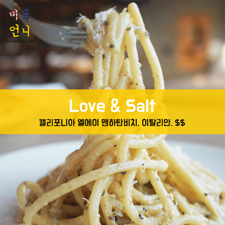 [맛집/엘에이 Manhattan Beach/이탈리안/$$] Love & Salt