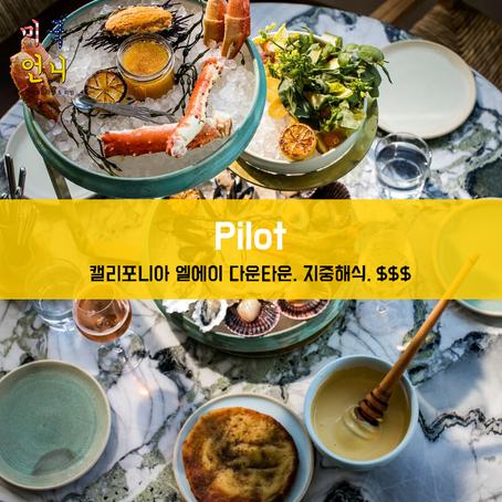 [맛집/캘리포니아 LA/지중해식/$$$] Pilot