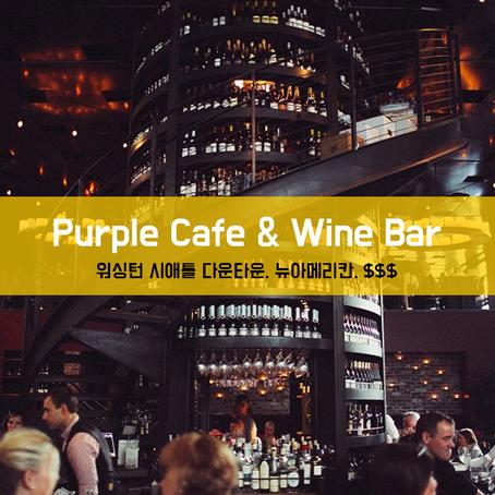 [맛집/워싱턴 Seattle/뉴아메리칸/$$$] Purple Cafe and Wine Bar