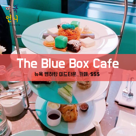 [맛집/뉴욕 Manhattan/카페/$$] The Blue Box Cafe