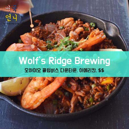 [맛집/오하이오 Columbus/아메리칸/$$] Wolf's Ridge Brewing