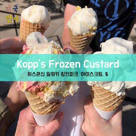 [맛집/위스콘신 Milwaukee/아이스크림/$] Kopp's Frozen Custard