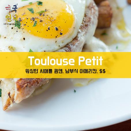 [맛집/워싱턴 Seattle/아메리칸/$$] Toulouse Petit