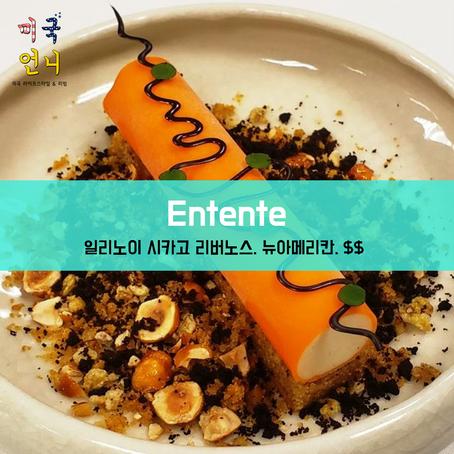 [맛집/일리노이 Chicago/뉴아메리칸/$$] Entente