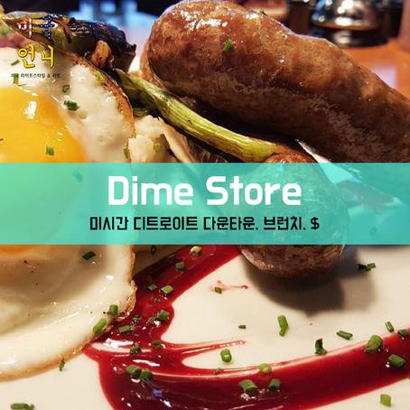 [맛집/미시간 Detroit/브런치/$] Dime Store