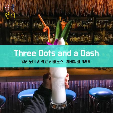 [맛집/일리노이 Chicago/칵테일바] Three Dots and a Dash