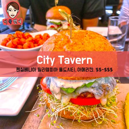 [맛집/펜실베니아 Philadelphia/아메리칸/$$-$$$] City Tavern
