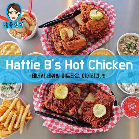 [맛집/테네시 Nashville/아메리칸/$] Hattie B's Hot Chicken
