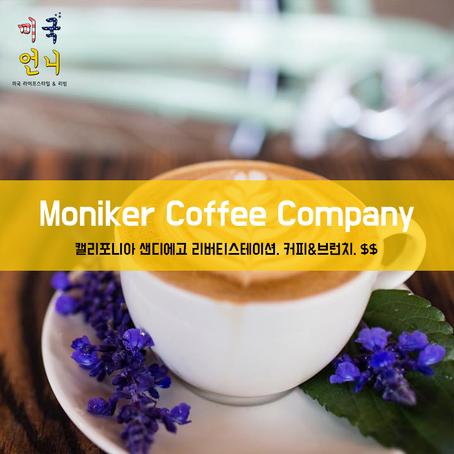 [맛집/캘리포니아 San Diego/커피&브런치/$$] Moniker Coffee Company