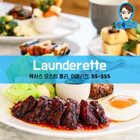 [맛집/텍사스 Austin/아메리칸/$$-$$$] Launderette