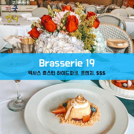 [맛집/텍사스 Houston/프렌치/$$$] Brasserie 19