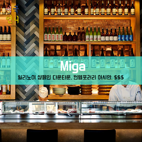 [맛집/일리노이 샴페인/컨템포러리 아시안/$$$] Miga