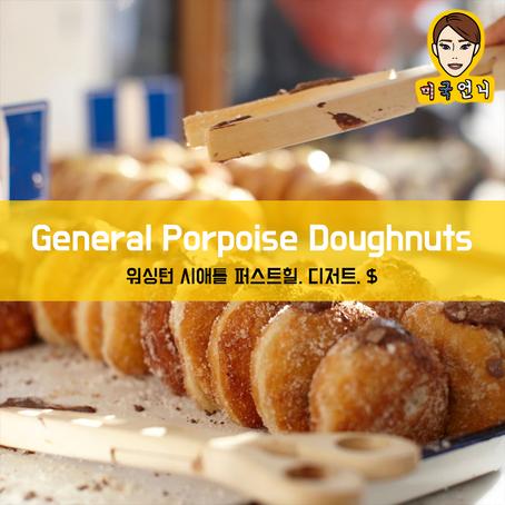 [맛집/워싱턴 Seattle/디저트/$] General Porpoise Doughnuts
