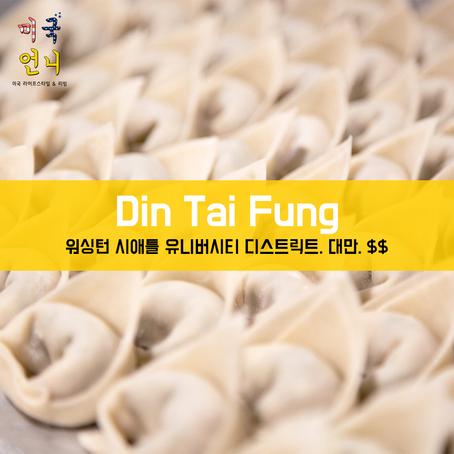 [맛집/워싱턴 Seattle/대만/$$] Din Tai Fung