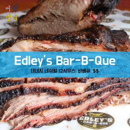 [맛집/테네시 Nashville/바베큐/$$] Edley's Bar-B-Que
