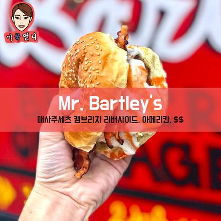 [맛집/매사추세츠 Cambridge/아메리칸/$$] Mr. Bartley's