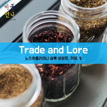 [맛집/노스캐롤라이나 Charlotte/카페/$] Trade and Lore